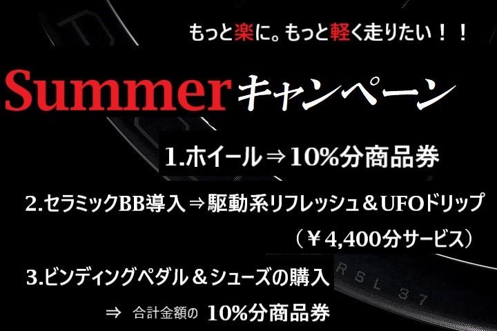 【夏のキャンペーン】足回りを軽~くしてくれる魔法のアイテム・・ペダル・BB・ホイール ※7月末まで