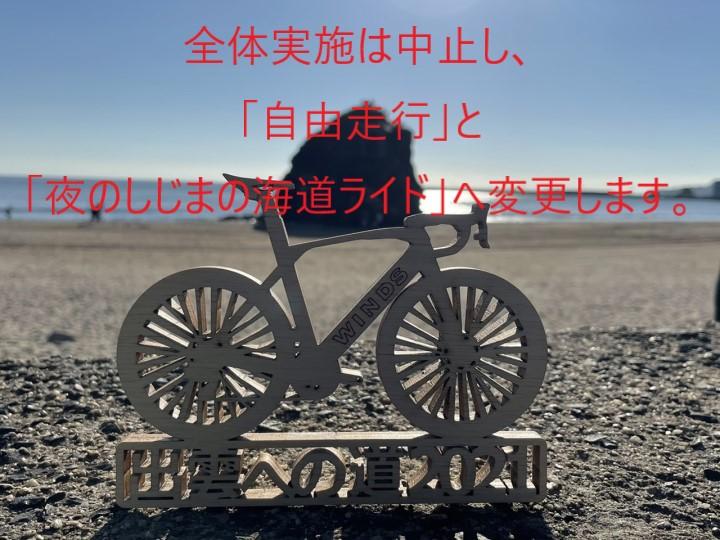 【日本海ロングライド ~出雲への道~ 2021】8/28:コロナ感染拡大による「感染対策期」の発表を受け「中止」とします。