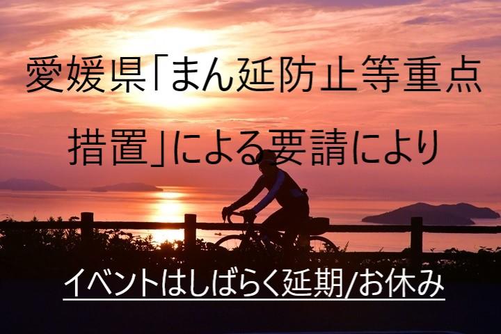 【イベント延期とお休みのお知らせ】愛媛県「まん延防止等重点措置」の適用と県よりの要請により