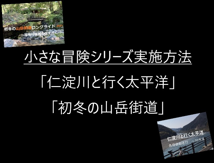 【10月・11月の小さな冒険シリーズの開催方法について】太平洋・初冬の山岳街道ライド