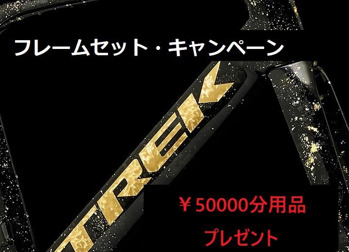 【フレームセット・キャンペーン】今お持ちのコンポを載せ替で超Bigなキャンペーン!¥50,000分用品プレゼント