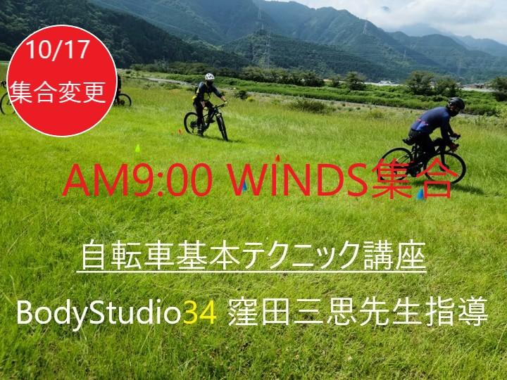 【自転車基本テクニックスクール】開催場所・集合時刻 変更のお知らせ