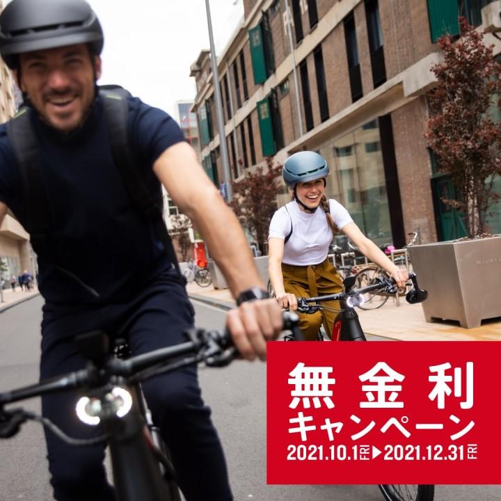 【e-bike 24回無金利キャンペーン】車に乗る回数が減るスマートな乗り物「E-BIKE」をお得に!10/1~12/31